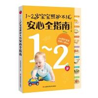 1-2岁宝宝照护不NG安心全指南 宝宝食谱美味辅食幼儿营养食材搭配智力游戏居家照护书 宝宝饮食喂养育儿书籍1-2岁好妈