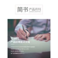简书产品月刊001・产品经理面试攻略