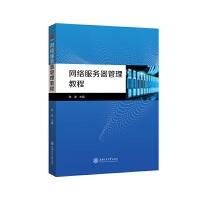 网络服务器管理教程