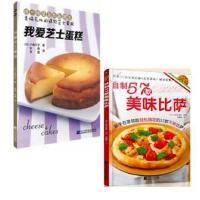 我爱芝士蛋糕 +(自制57款美味比萨) 面包蛋糕烘焙书 蛋糕制作书籍 我爱面包机 零基础烘焙教程 烘焙书籍 甜点书 妙