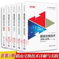 路由交换技术详解与实践(1-4卷全5册)V7版新华三大学H3C网络学院系列教程 H3C认证培训官方教材网络技术路由交换