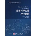 【按需印刷】-生命科学实验设计指南