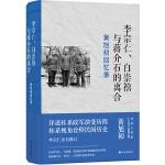 黄旭初回忆录:李宗仁、白崇禧与蒋介石的离合