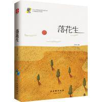 落花生(无障碍名师导读)/中小学经典阅读名家名译
