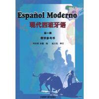 【二手旧书8成新】现代西班牙语(1(教学参考书(11新位居西班牙语教材销量之首! 刘元祺 9787560060903