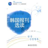 【二手旧书8成新】韩国报刊选读 朴善姬 9787301173398