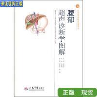【二手旧书9成新】腹部超声诊断学图解 /刘学明 人民军医出版社