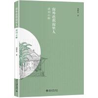 窗外芭蕉窗里人:读词心解 北京大学出版社
