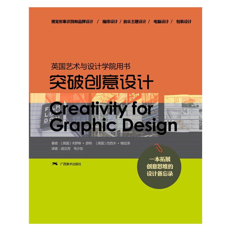 英国艺术与设计学院用书——突破创意设计