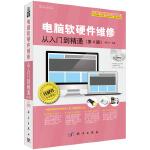 电脑软硬件维修从入门到精通(第4版)