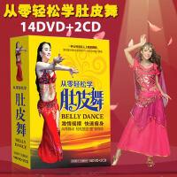 肚皮舞教学视频教程入门全套瘦身减肥舞蹈教材14DVD光盘光碟片