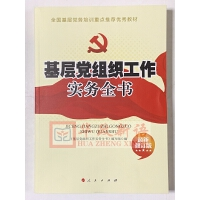 正版现货 基层党组织工作实务全书 2019新修订版 人民出版社