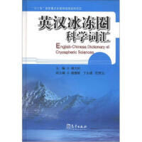 【二手旧书8成新】英汉冰冻圈科学词汇 秦大河 9787502955496