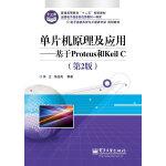 单片机原理及应用――基于Proteus和Keil C(第2版)