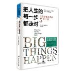 把人生的每一步都走对:让你梦想成真的5步计划(决心+计划+行动+坚持=梦想成真!当当、亚马逊社交类图书畅销榜作家作品,只有把每一件小事做好,大的转变才能发生。)
