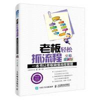 老板轻松抓流程(全彩图解版):一本书让老板搞懂流程管理(团购请致电400-106-6666转6)