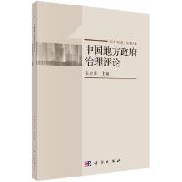 中国地方政府治理评论(2017年卷・总第3辑)