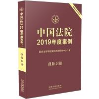 中国法院2019年度案例・保险纠纷