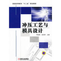 【二手旧书8成新】冲压工艺与模具设计 柯旭贵 9787111386032