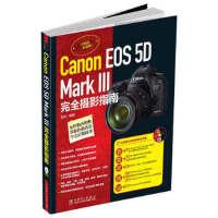 【二手旧书8成新】Canon EOS 5D Mark 3 完全摄影指南 雷剑 9787512362840