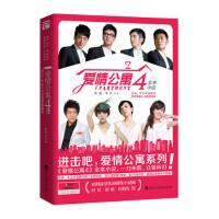【二手旧书8成新】爱情公寓 4:全本小说 汪远,韦正 9787550009103