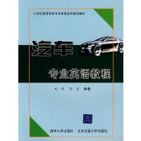 【二手旧书8成新】汽车专业英语教程 刘伟,张良著 9787811230369