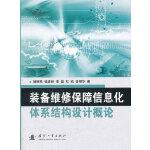 装备维修保障信息化体系结构设计概论