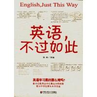 英语,不过如此