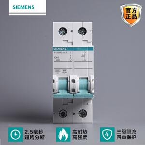 Siemens/西门子空气开关西门子断路器保护家用绿色环保系列1P+N40A总开关