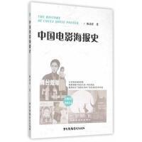 [95新正版二手旧书] 中国电影海报史