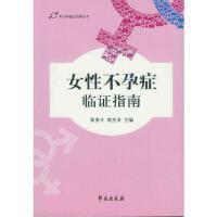 【二手旧书8成新】女性症临证指南 9787507745474
