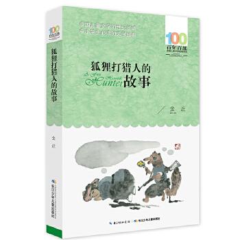 狐狸打猎人的故事 百年百部经典书系 金近的童话集,收录了《狐狸打猎人的故事》《小猫钓鱼》等39篇优秀作品 百年百部中国儿童文学经典书系