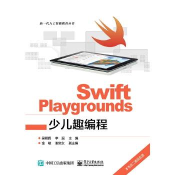 Swift-Playgrounds少儿趣编程(pdf+txt+epub+azw3+mobi电子书在线阅读下载)
