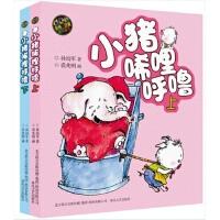 小猪唏哩呼噜上下册 彩色注音版小学生课外阅读物书/教辅 博库网