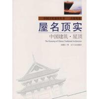 【二手旧书8成新】屋名顶实:中国建筑 屋顶 汤德良 9787205060312