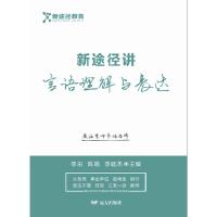 【二手旧书8成新】新途径讲言语理解与表达 李由,陈皓,李延杰 9787555508779