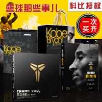 曼巴精神科比自传(中文版)+科比布莱恩特全传+Thank you Kobe 科比难说再见 共6册 NBA传记书籍书籍精