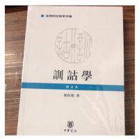 训诂学高等院校教学用书修订本 郭在贻 著 中华书局出版社