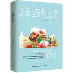 绿野仙踪:全新译作