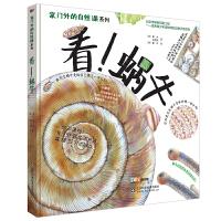 家门外的自然课系列――看!蜗牛