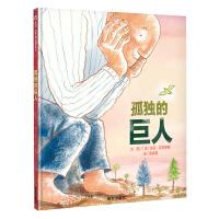 信谊世界精选图画书・孤独的巨人