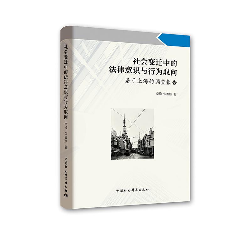 社会变迁中的法律意识与行为取向-(基于上海的调查报告)