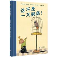 这不是一只鹦鹉(奇想国童书)鼓励孩子大胆思考,勇敢表达