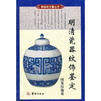 明清瓷器纹饰鉴定 图案纹饰卷――老古董丛书