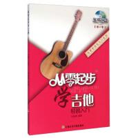 【二手旧书8成新】从零学音乐入门丛书:从零起步学吉他(第2版(附 杜新春 9787556600014
