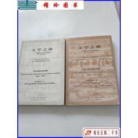 【二手9成新】文学之路:中德语言文学文化研究.第一卷2000年 第二