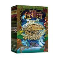 正版 危机河(6册)