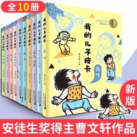 AD我的儿子皮卡全套10册曹文轩的书系列再见钢琴尖叫背叛的门牙6-7-8-10-12岁儿童文学故事书小学生课外阅读书籍