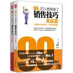 99%的人都用错了销售技巧:业绩篇、实战篇全二册套装