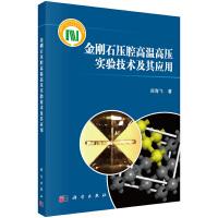 金刚石压腔高温高压实验技术及其应用